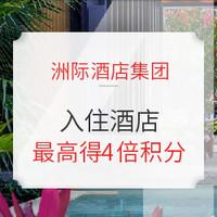 含春节档! 洲际(IHG)集团新一轮PB促销开始