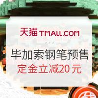 天猫 毕加索官方旗舰店 双11预售