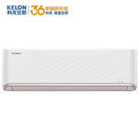 Kelon 科龙  KFR-26GW/QFA1(1N41) 壁挂式空调 大1匹