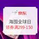 促销活动:京东 11.11 海囤全球日 领券满299-150、599-300元,好物同价11月11日