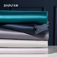 大樸 A類高端100支貢緞全棉床單 200*230cm