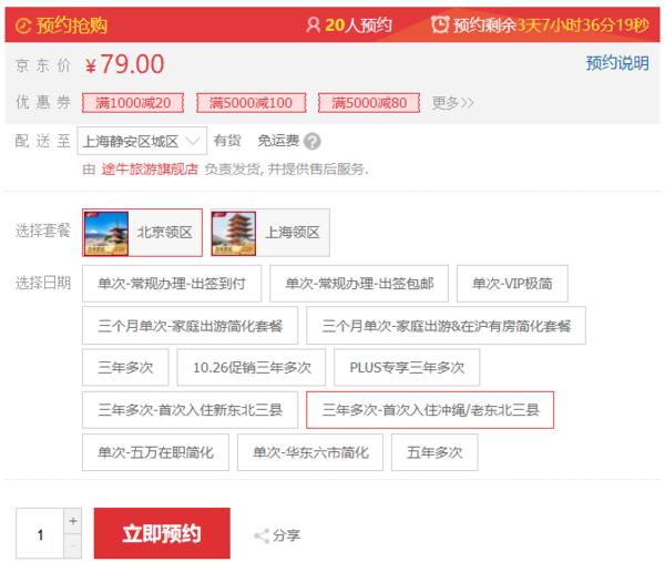 北京领区 日本个人旅游签证 三年多次-首次入住冲绳/老东北三县
