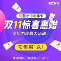 樊登小读者 年卡,双11惠赠活动!全年力度最大~买一年得两年