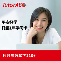 TutorABC英语学习 平安好学托福考试口语 网络视频在线教学课件