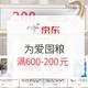 促销活动:京东 为爱囤粮 宠物专场 满600-200元优惠券