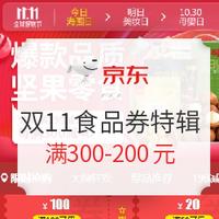 京东牛奶、坚果、饮料、粮油多品类专享券,吃货福利时间!