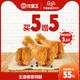 汉堡王 买5赠5王道椒香鸡腿 多次电子兑换券 55元(需定金10元,11日付尾款)