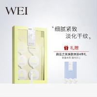WEI/蔚蓝之美 蜂毒多肽面膜涂抹式面膜