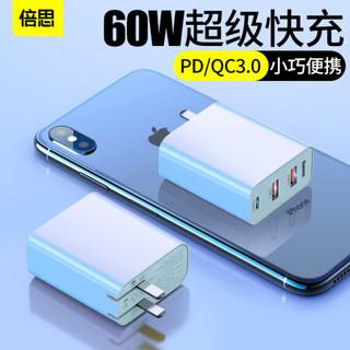 倍思 苹果快充充电器 iphonexsmax充电器type-c 5A/PD快充三3口华为P30/pro小米9/macbook/XR60W充电头 白