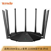 Tenda 腾达 AC23 2100M双频千兆路由器