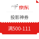 优惠券码:京东商城 自营投影仪 限量神券 满500-111元/满2000-1111元