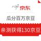 移动专享:京东 抽限量大奖 瓜分百万京豆 做任务得京豆,亲测获得130京豆