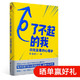 小编精选、新品发售:《了不起的我:自我发展的心理学》 低至29.3元
