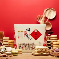 daoxiangcun 北京稻香村 糕点点心礼盒 饼饼有礼 2.3kg *2件
