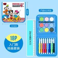 Disney 迪士尼 水彩笔绘画蜡笔 入门款18件绘画套装