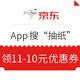 """必领神券:京东 纸品清洁用品促销 App端搜""""抽纸""""领11-10元券"""