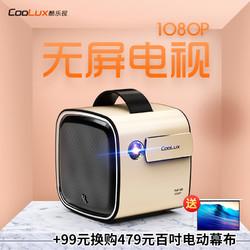 COOLUX 酷乐视 R4风尚 投影仪