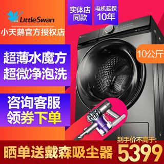 LittleSwan 小天鹅 TG100-14366WMUDT 全自动滚筒洗衣机