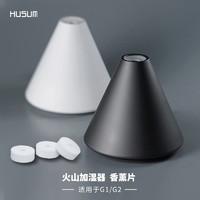 HUSUM 花上 火山加湿器香薰片 12片装