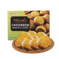 马来西亚进口迪乐司马来西亚酥青豌豆味100g/盒糕点点心零食饼干 *21件