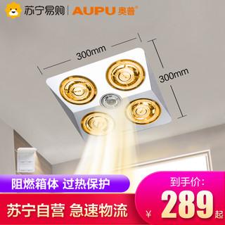 奥普浴霸灯暖卫生间浴室集成吊顶一体取暖照明换气扇三合一5010SL