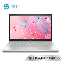 HP 惠普 星14 14英寸笔记本电脑(i5-1035G7、8GB、512GB、MX250)