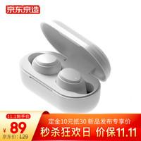 京东京造 J1真无线5.0蓝牙耳机 入耳式迷你手机运动耳机 苹果安卓耳机 白色