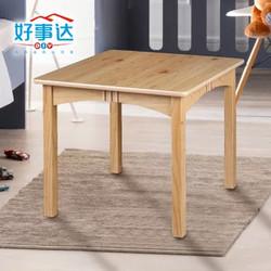 好事达实木学习写字方桌幼儿园松木课桌椅1033