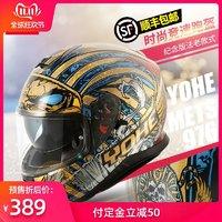 永恒头盔摩托车头盔男女个性酷全盔冬季防晒全覆式赛车机车安全帽