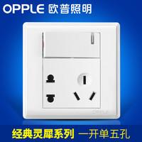 OPPLE 86型电工面板墙壁开关插座防漏电安全 一开单五孔 灵犀Z