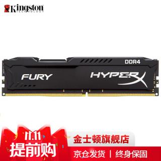 Kingston 金士顿 骇客神条 Fury系列 DDR4 2666 单条8G