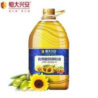 恒大兴安 葵花籽橄榄植物调和油5L 食用油 天然优质葵花 *2件
