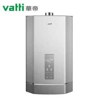 VATTI 华帝 JSQ30-i12045-16 燃气热水器 16L