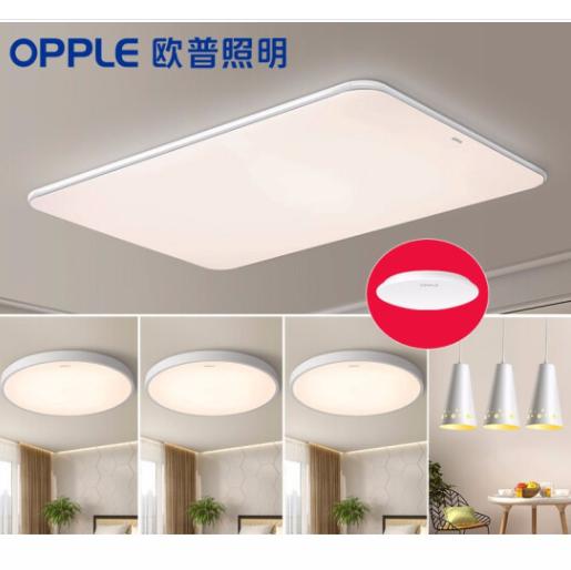 OPPLE 欧普照明 5灯套餐 -四段调光客厅灯+卧室灯x3+餐吊灯