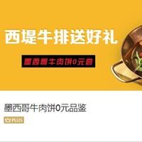 京东 Plus免费吃西提牛肉饼