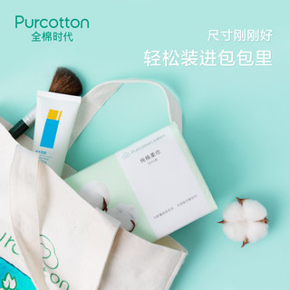 Purcotton 全棉时代 一次性洗脸巾