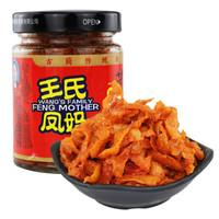 王氏凤妈 麻辣香脆萝卜干 (280g、罐装)