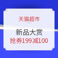 促销活动:天猫超市 11.11提前购 新品尖货大赏 多品类