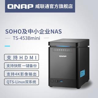 QNAP 威联通 TS-453Bmini 4盘网络存储NAS存储服务器 8G