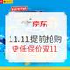 促销活动:京东 AMAZFIT自营官方旗舰店 11.11 智能手表 提前抢购活动 5日开启好价提前享,统统保价双11!