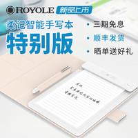 ROYOLE 柔宇科技 柔记RoWrite S智能手写本手写板电子笔记本