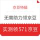 京豆特辑:京东领京豆汇总! 简单粗暴、无需助力、每天可领! 完成所有活动,实测领571京豆!