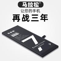 MARATHON 马拉松 苹果7电池7plus大容量iphone7苹果8电池