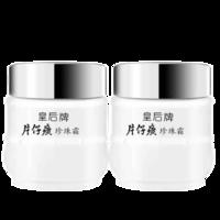 片仔癀 PIEN TZE HUANG 珍珠霜 25g*2瓶