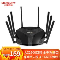 水星(MERCURY)D268G 2600M双千兆无线路由器  游戏路由 5G双频智能无线路由