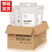 宠幸(CHOWSING) 猫砂 豆腐猫砂 2.7kg*4包 (10.8kg)绿茶味猫咪用品20斤吸水结团10公斤 非膨润土猫沙24L