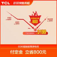 TCL 65V6M 65英寸 声控AI全面屏4K超清液晶平板网络智能电视