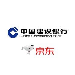 建设银行 X 京东  龙卡支付专享优惠