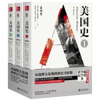 《美国史》(第13版)全3册