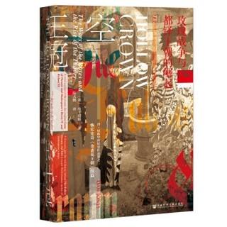 《甲骨文丛书·空王冠:玫瑰战争与都铎王朝的崛起》